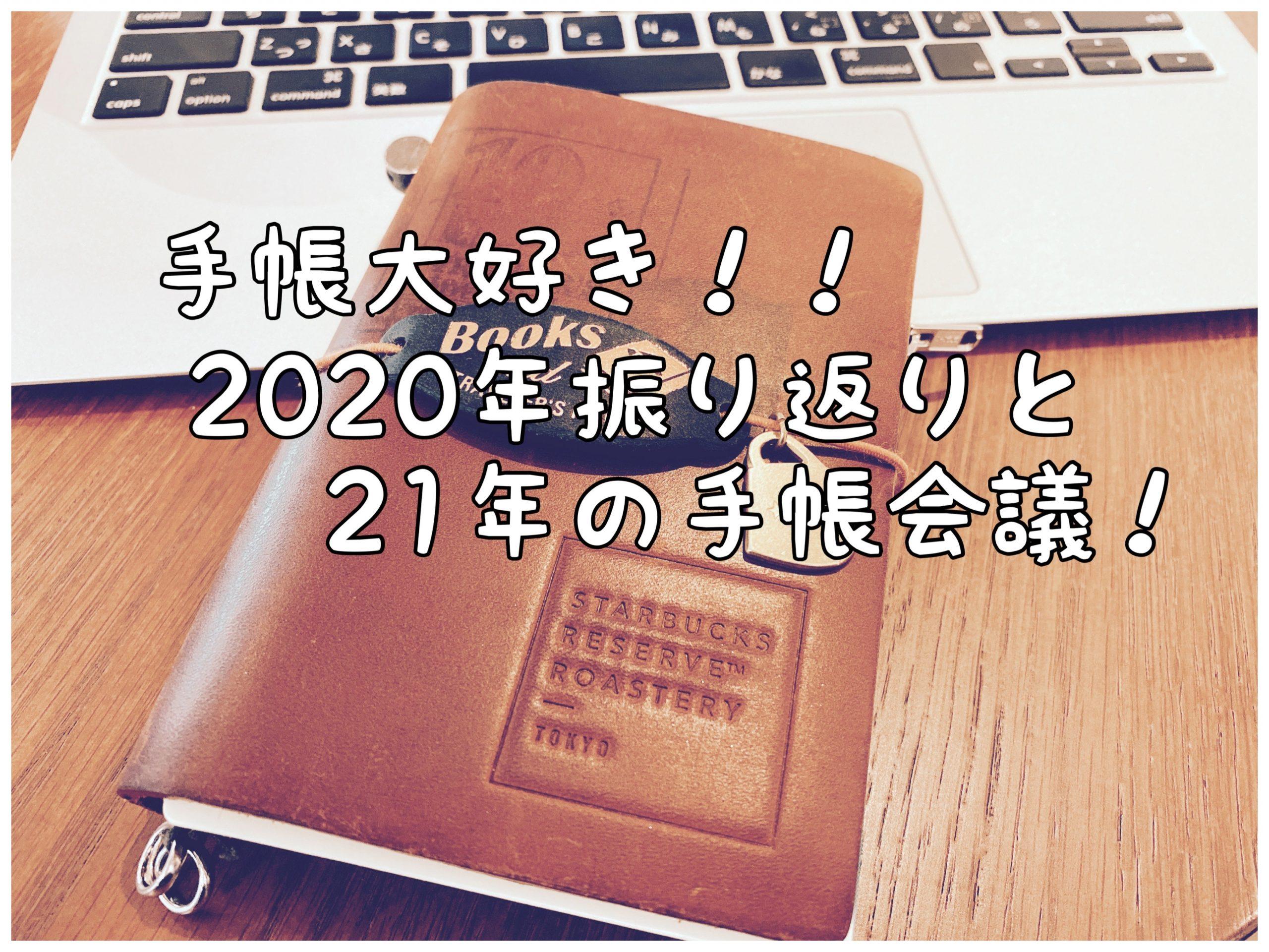 今年の手帳と来年の手帳