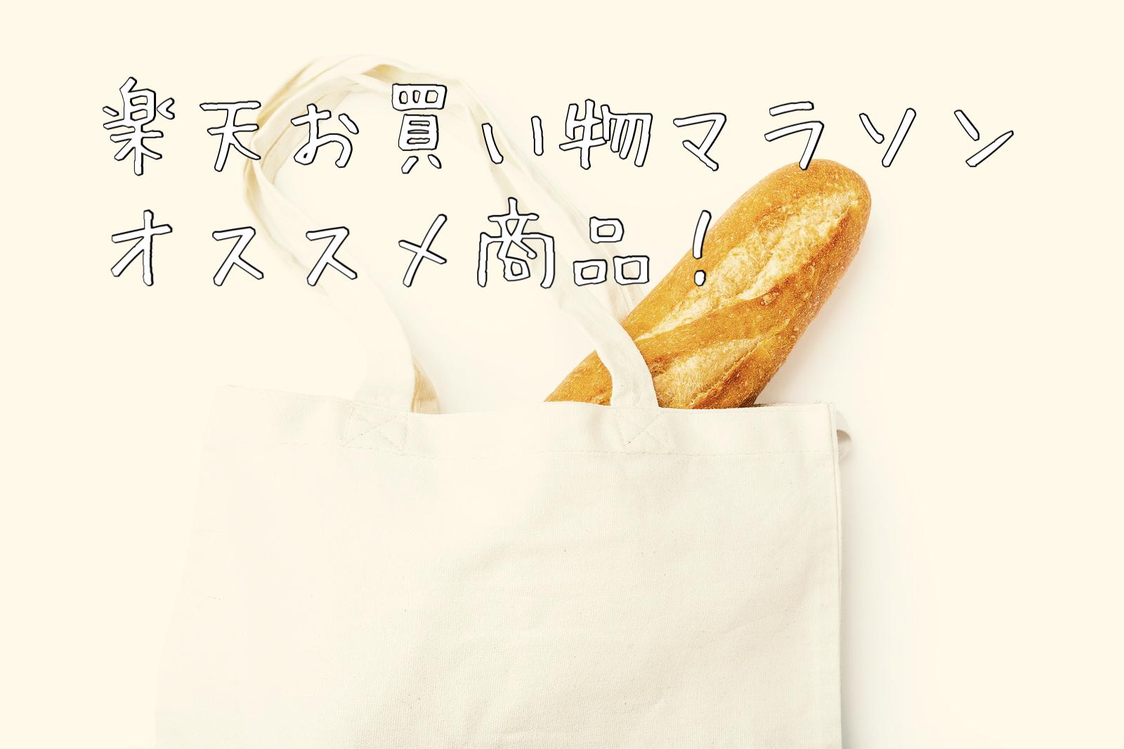 楽天オススメ商品紹介
